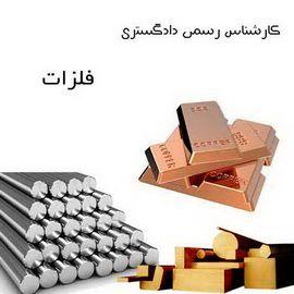 مواد فلزات
