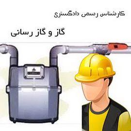 صنایع گاز و گازرسانی