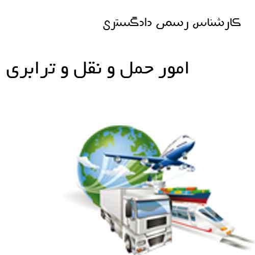 حمل و نقل ترابری