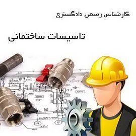 تاسیسات ساختمانی