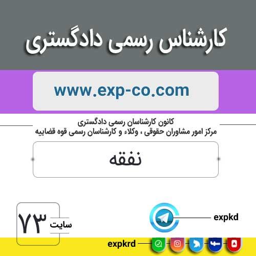 سوالات آزمون رشته تعیین نفقه کانون کارشناسان رسمی دادگستری 1384